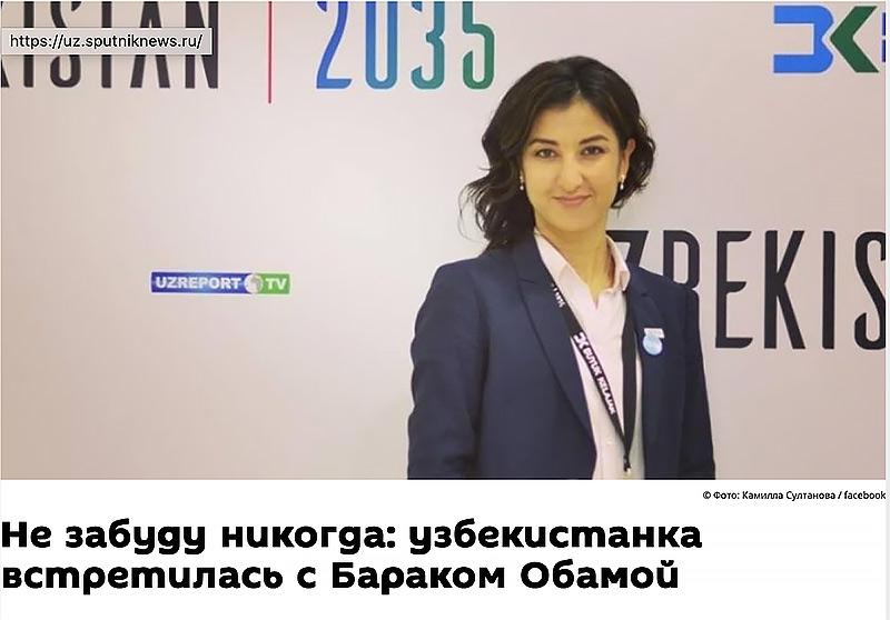 article Meeting Obama in Uzbek UzAhborot